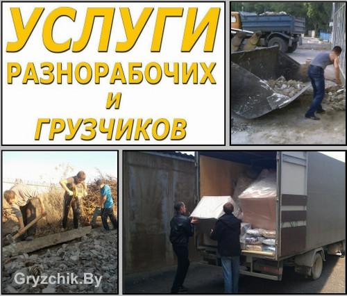 Услуги разнорабочих: погрузочно-разгрузочные и подсобные работы в Минске